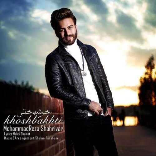 آهنگ جدید محمدرضا شهریور به نام خوشبختی