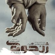 آهنگ جدید محسن چاوشی به نام ژن خوک