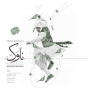 آهنگ جدید محسن چاوشی به نام ناوک