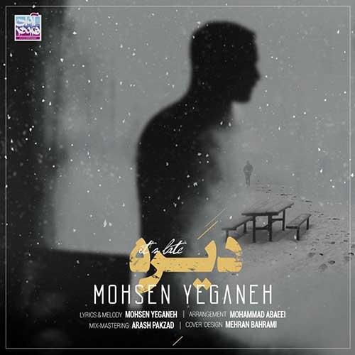 آهنگ جدید محسن یگانه به نام دیره