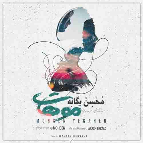 آهنگ جدید محسن یگانه به نام موهات