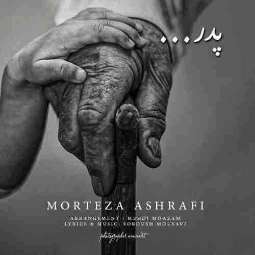 آهنگ جدید مرتضی اشرفی به نام پدر