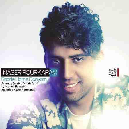 آهنگ جدید ناصر پورکرم به نام شده همه دنیام