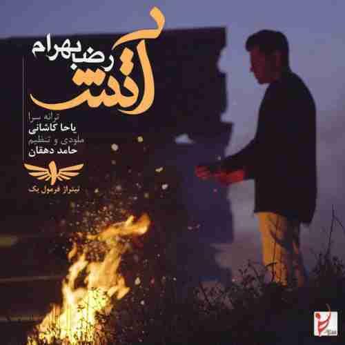 آهنگ جدید رضا بهرام به نام آتش