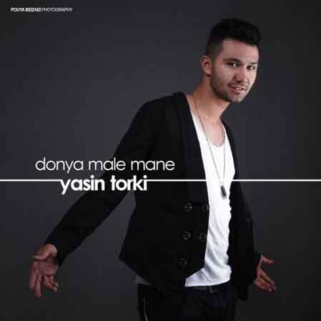 آهنگ جدید یاسین ترکی به نام دنیا مال منه