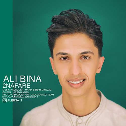 آهنگ جدید علی بینا به نام دو نفره