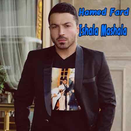 آهنگ جدید حامد فرد به نام ایشالا ماشالا