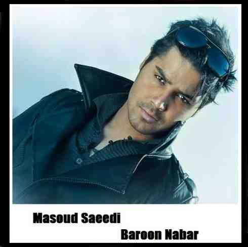 آهنگ جدید مسعود سعیدی به نام بارون نبار