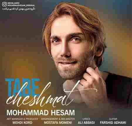 آهنگ جدید محمد حسام به نام تب چشمات