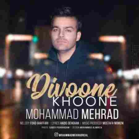 آهنگ جدید محمد مهراد به نام دیوونه خونه