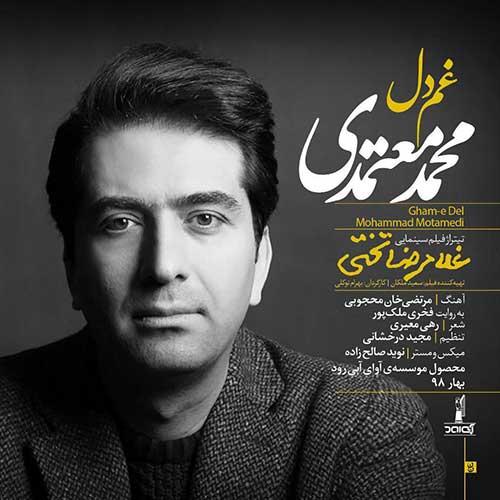 آهنگ جدید محمد معتمدی به نام غم دل