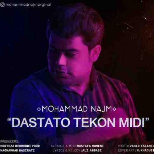 آهنگ جدید محمد نجم به نام دستاتو تکون میدی