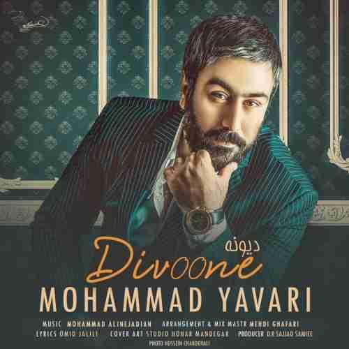آهنگ جدید محمد یاوری به نام دیونه