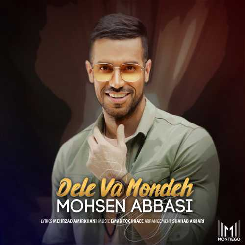 آهنگ جدید محسن عباسی به نام دل وامونده