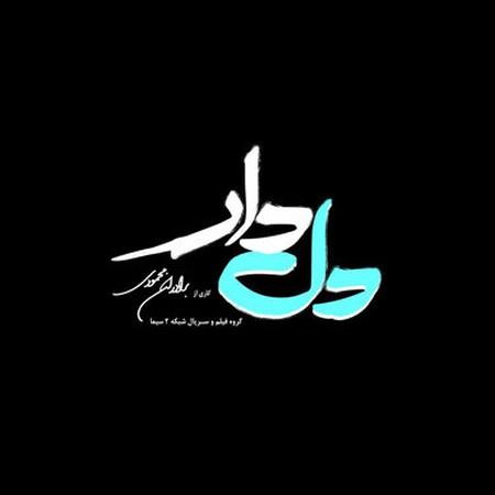 دانلود آهنگ تیتراژ سریال دلدار از محسن چاوشی