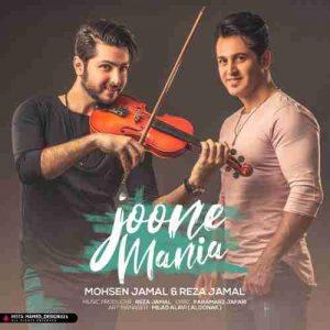 آهنگ جدید محسن جمال به نام جون منیا