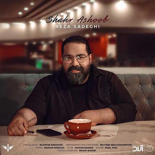 آهنگ جدید رضا صادقی به نام شهر آشوب