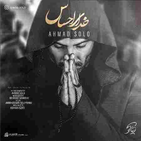آهنگ جدید احمد سلو به نام خدای احساس