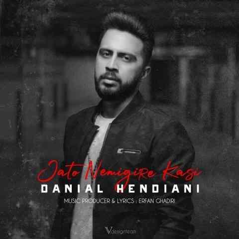آهنگ جدید دانیال هندیانی به نام جاتو نمیگیره کسی