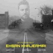 آهنگ جدید احسان خواجه امیری به نام باید برگشت