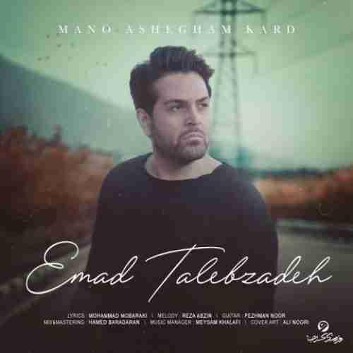 آهنگ جدید عماد طالب زاده به نام منو عاشقم کرد