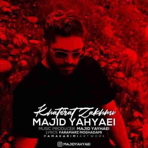 آهنگ جدید مجید یحیایی به نام خاطرات زخمی