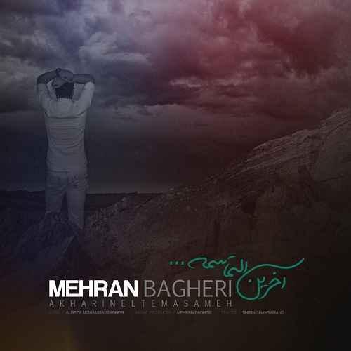 آهنگ جدید مهران باقری به نام آخرین التماسمه