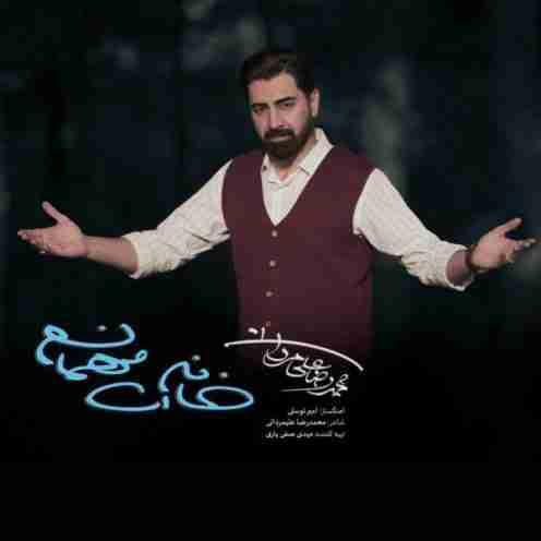 آهنگ جدید محمدرضا علیمردانی به نام خانه ات مهمانم