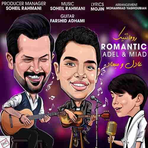 آهنگ جدید عادل و میعاد به نام رمانتیکآهنگ جدید عادل و میعاد به نام رمانتیک