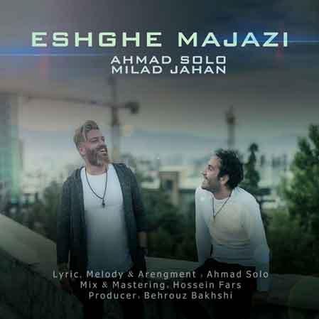 آهنگ جدید احمد سلو به نام عشق مجازی