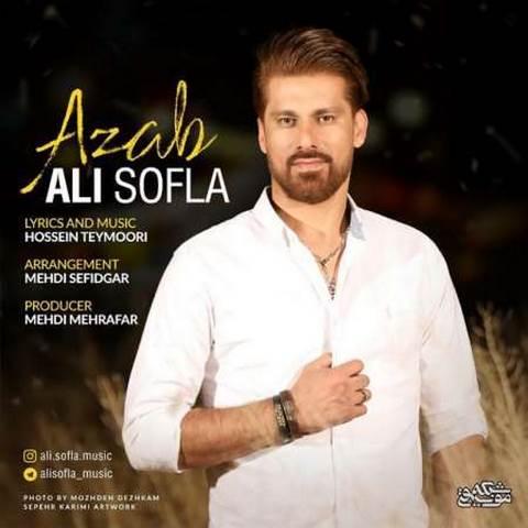 آهنگ جدید علی سفلی به نام عذاب