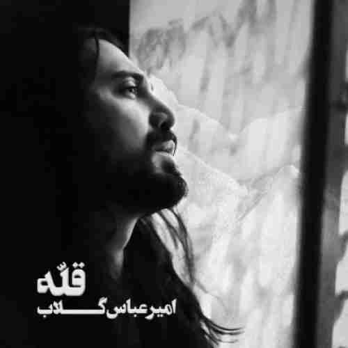 آهنگ جدید امیر عباس گلاب به نام بازی آخر