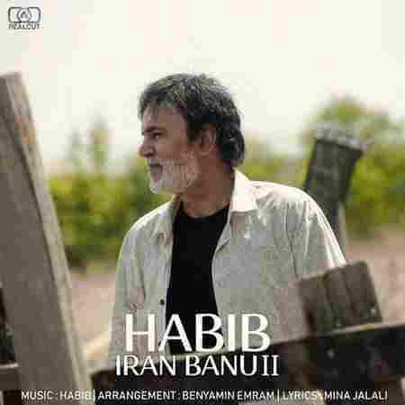 آهنگ جدید حبیب به نام ایران بانو ( ورژن جدید )