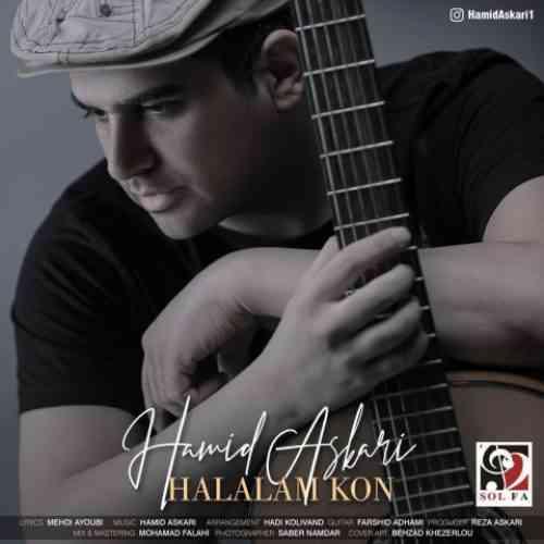 آهنگ جدید حمید عسکری به نام حلالم کن