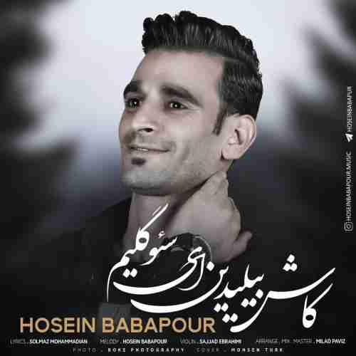 دانلود آهنگ کاش بیلیدین آی سئوگیلیم از حسین باباپور