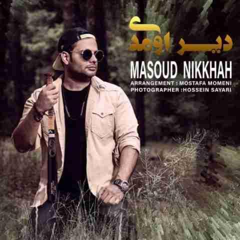 آهنگ جدید مسعود نیکخواه به نام دیر اومدی