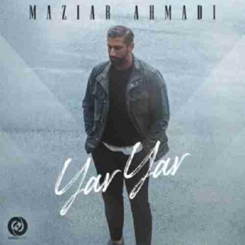 آهنگ جدید مازیار احمدی به نام یار یار