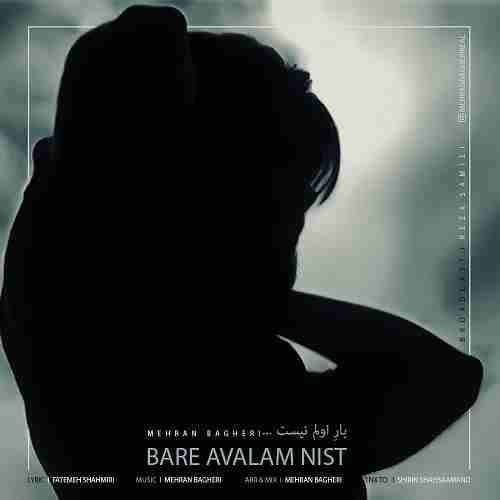 آهنگ جدید مهران باقری به نام بار اولم نیست