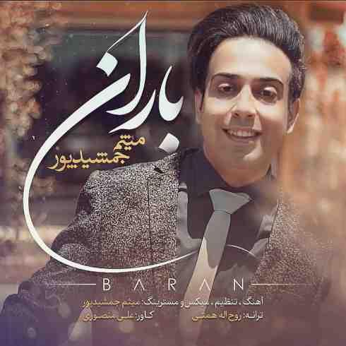آهنگ جدید میثم جمشیدپور به نام باران
