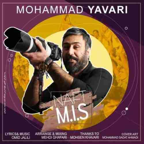 آهنگ جدید محمد یاوری به نام نفت میس