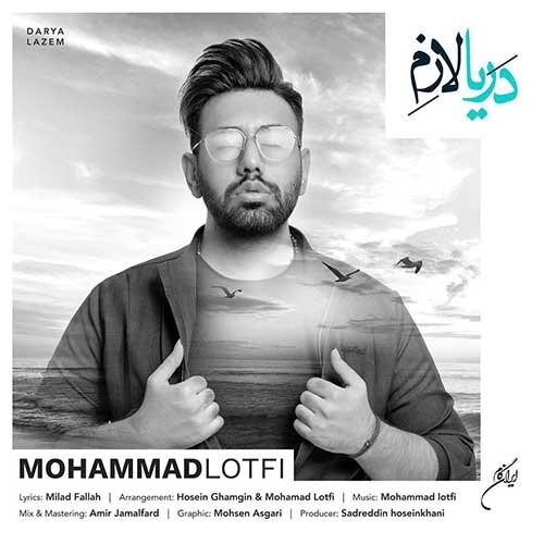 آهنگ جدید محمد لطفی به نام دریا لازم