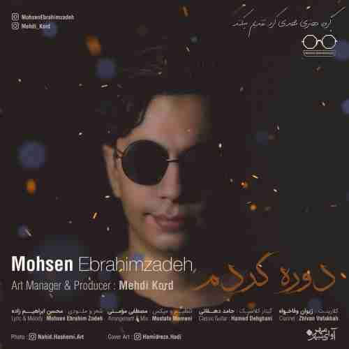 آهنگ جدید محسن ابراهیم زاده به نام دوره کردم