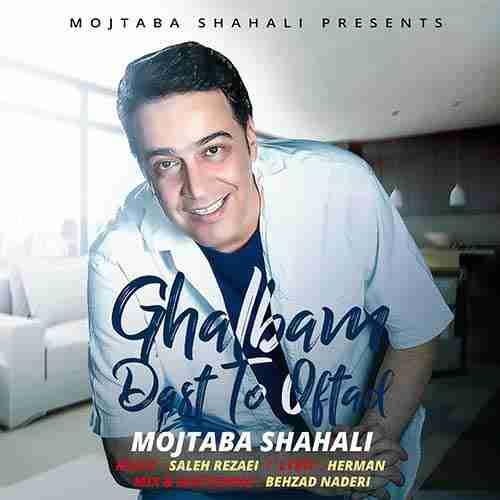 آهنگ جدید مجتبی شاه علی به نام قلبم دست تو افتاد