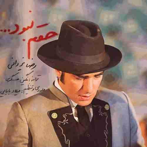 آهنگ جدید رضا یزدانی به نام حقم نبود