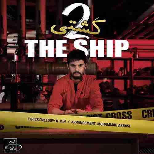 آهنگ جدید سینا پارسیان به نام کشتی 2