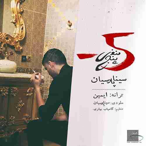 آهنگ جدید سینا پارسیان به نام منفی پنج