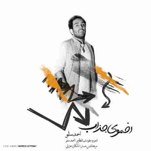آهنگ جدید احمد سلو به نام اخموی جذاب