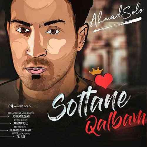 آهنگ جدید احمد سلو به نام سلطان قلبم