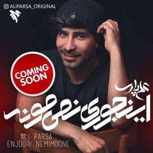 دانلود آهنگ اینجوری نمیمونه از علی پارسا