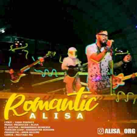 آهنگ جدید علیسا به نام رمانتیک